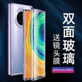 HUAWEI 【雙面玻璃】華為mate30pro手機殼mate30保護套30x全包 莎瓦迪卡