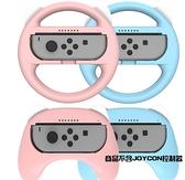 【玩樂小熊】現貨中Switch主機 NS 萌貓 貓耳弧形 可愛系 雙方向盤+JOYCON雙握把 粉藍色套裝