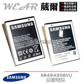 葳爾Wear Samsung EB494358VU【原廠電池】附保證卡 i619 S5830 S5830i Galaxy Ace Gio S5660 i569 S7500 S6102 S6500