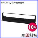 【十件組】EPSON S015641 副廠色帶 適用 LQ310/LQ-310