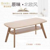 茶几簡約現代創意日式實木茶台矮桌子原木客廳迷你多功能長方形小茶几WY
