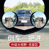 汽車後視鏡小圓鏡倒車神器盲區反光輔助鏡360度高清大視野防水鏡 【全館免運】