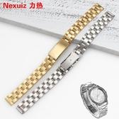 力熱手錶鋼帶 不銹鋼細錶帶 錶鍊 小號女式 10|12|14mm 手錶配件 三角衣櫃