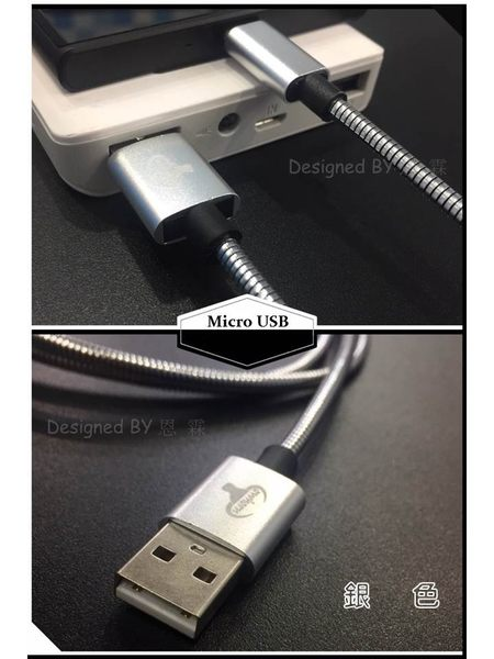 恩霖通信『Micro USB 1米金屬傳輸線』SAMSUNG S Duos S7562 金屬線 充電線 傳輸線 數據線 快速充電