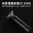 米家電動刮鬍刀 S500|懸掛浮動|雙環刀網|Type-C充電|IPX7防水