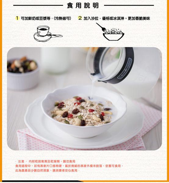 【紅布朗】堅果什錦麥片 (500g/袋)