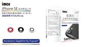 【愛瘋潮】IMOS 藍寶石鏡頭保護鏡 for iPhone SE(2020)/7/8