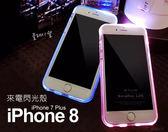 快速出貨 實拍影片 iPhone 8 / 7 Plus 來電閃 手機殼 保護殼 保護套 軟殼 透明殼