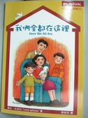 【書寶二手書T1/語言學習_HHE】我們全都在這裡_附CD_湯米.狄波拉