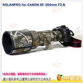 @3C 柑仔店@ 若蘭砲衣 ROLANPRO for CANON EF 300mm F2.8 防水 迷彩 砲衣