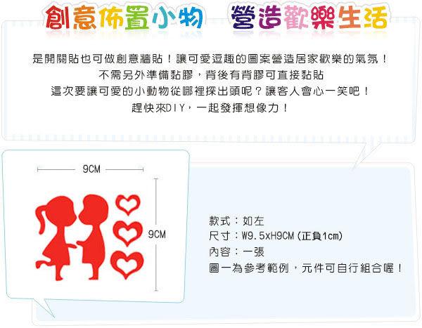 【ARDENNES】趣味開關貼/牆貼/居家佈置小物 超Q卡通貼OP017浪漫情侶