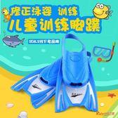 游泳腳蹼 游泳浮潛橡膠短腳蹼訓練潛水蛙鞋兒童游泳硅膠腳蹼游泳裝備 4色