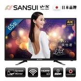 【SANSUI 山水】65型4K安卓智慧連網液晶顯示器(SLHD-6580) 『農曆年前電視訂單受理至1/17 11:00』
