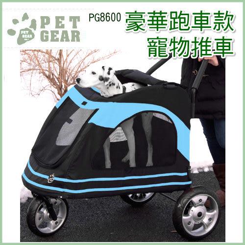 *WANG*【 PG8600】美國 PET GEAR《豪華跑車款寵物推車》安全耐震平穩-黑藍色