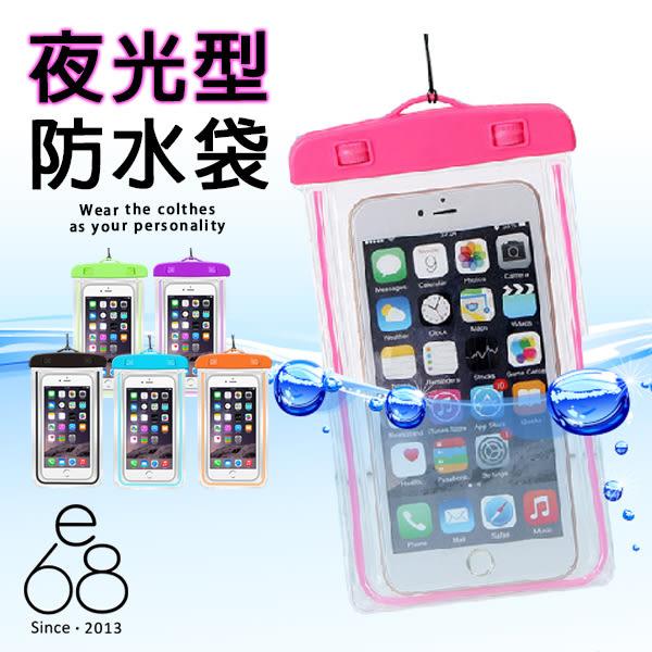超實用! 夜光 螢光 發光 通用 手機 防水袋 防水套 手機套 玩水衝浪 iPhone 三星 HTC ASUS OPPO SONY