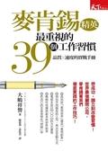 書麥肯錫精英最重視的39 個工作習慣: ×速度的實戰手冊