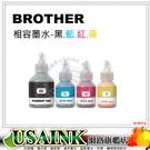 免運~BROTHER 相容墨水 黑/藍/紅/黃 4色1組  適用型號:DCP-T300/DCP-T500W /DCP-T700W/MFC-T800W.