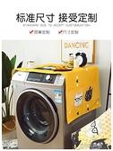 卡通棉麻滾筒洗衣機罩防水防曬單開門冰箱蓋佈防塵罩通用可訂製【618特惠】