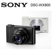 限量贈電池+32G高速卡+清潔組+原廠包大全配 SONY DSC-WX800 數位相機 24-720mm超長焦段光學變焦 公司貨