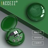 磁吸數據線 新品磁吸數據線適用蘋果安卓type-c華為手機伸縮便攜車載快充電線 米家