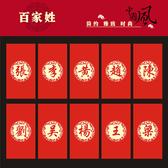 特賣利是封新款香港百家姓利是封繁體字姓氏紅包壓歲紅包結婚生日紅包袋