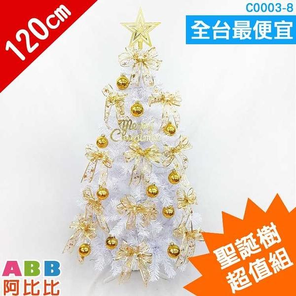 C0003-8_聖誕樹_4尺_超值組#聖誕派對佈置氣球窗貼壁貼彩條拉旗掛飾吊飾