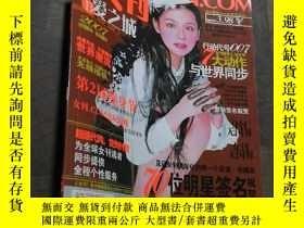 二手書博民逛書店女刊愛之城罕見兩面派 2007徐若瑄Y403679