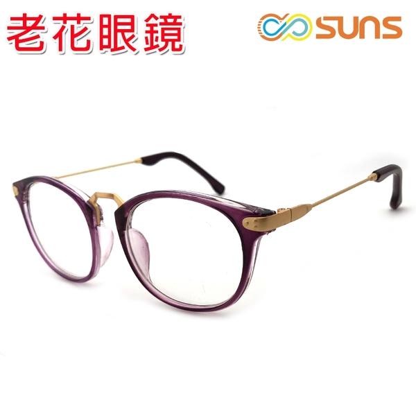 老花眼鏡 復古老花 獨家老花 紫框 超輕盈 男女精品老花 高硬度耐磨鏡片 配戴不暈眩