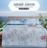 浪莎涼席冰絲席三件套床夏季1.5米摺疊雙單人學生宿舍席子