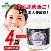 【御松田】水解膠原蛋白-家庭號(500g/瓶)-4瓶