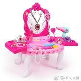 女孩口紅化妝品公主梳妝臺 3-6歲兒童彩妝盒玩具仿真過家家禮物 優家小鋪YXS
