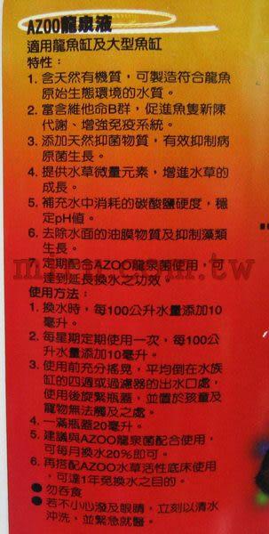 【西高地水族坊】AZOO 龍泉液(1000ml)