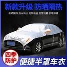 汽車車衣半罩車罩防曬防雨隔熱遮陽保護罩半截半身車套防砸防冰雹 小山好物