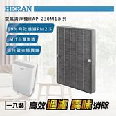 HERAN禾聯 空氣清淨機濾網 HAP-230M1濾網