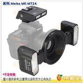@3C 柑仔店@ Meike 美科 MK-MT24 For Sony 微距攝影閃光燈 無線引閃組合套裝 公司貨