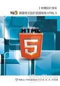 TQC  網頁程式設計認證指南 HTML 5