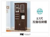【MK億騰傢俱】AS288-04實木胡桃色2.7尺拉盤收納餐櫃全組