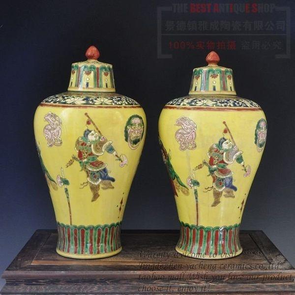 陶瓷 粉彩武士瓶將軍罐