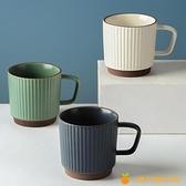 日式復古馬克杯家用陶瓷杯創意水杯情侶杯咖啡杯【小橘子】