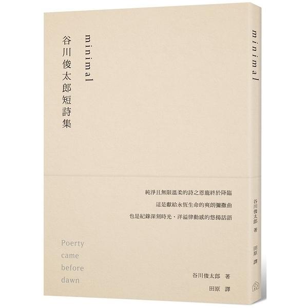 minimal:谷川俊太郎短詩集