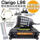 【車隊豪華套餐】Clarigo L96 雙頻 無線電 車機 含面板延長線組 MOTOROLA 車載台