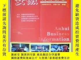 二手書博民逛書店罕見安徽商務信息   汶川地震Y11442 出版2008