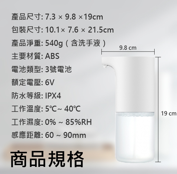 【刀鋒】米家自動洗手機套裝 現貨 當天出貨 小米有品 米家 原廠正品 自動感應 低功耗 泡沫