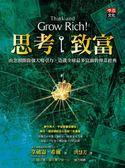 思考致富:由念頭開啟強大吸引力,造就全球最多富翁的傳奇經典
