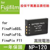 特價款@攝彩@Fujifilm NP-120 副廠電池 FNP120 全新富士 與 Pentax D-Li7共用