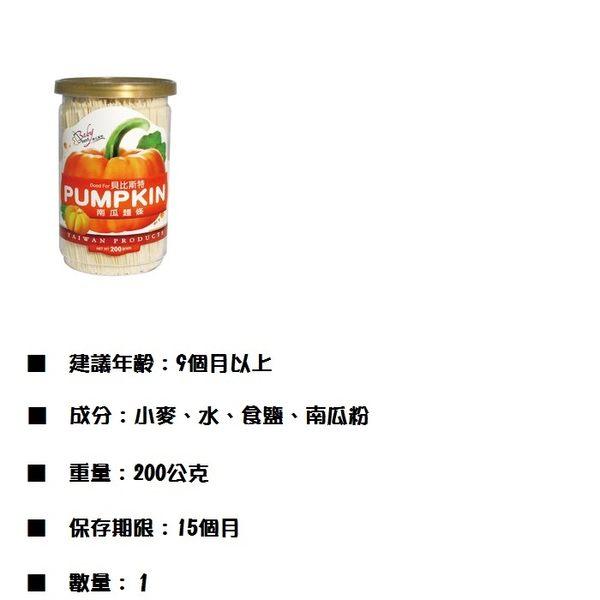 *美馨兒*貝比斯特 蕃茄/紅蘿蔔/南瓜 /淮山 麵條200g (四款可挑) 99元