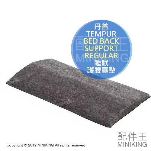 日本代購 空運 TEMPUR 丹普 BED BACK SUPPORT 長款 睡眠 護腰 靠墊 靠枕 支撐 腰枕 腰墊