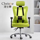 佳士得 電腦椅 家用辦公椅人體工學椅升降轉椅座椅網布老板椅子【時尚家居館】