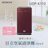 全新 日立 HITACHI 日本原裝 UDP-K110 加濕型 空氣清淨機 濾網自動清 集塵 脫臭 加濕 三效合一 / 酒紅