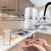濾水器 貝因美水龍頭過濾器嘴家用廚房自來水凈水機濾水器濾芯凈水器家用【韓國時尚週】